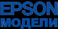 Epson (модельный ряд)